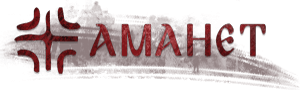 АМАНЕТ