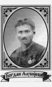 Љубојевић И. Богдан