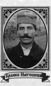 Његошевић Н. Бранко