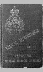 Чланска карта Удружења носилаца Албанске споменице